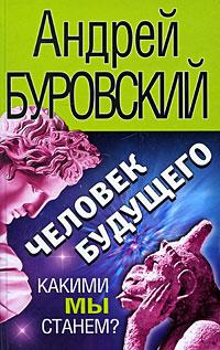 Андрей Буровский Человек будущего. Какими мы станем?