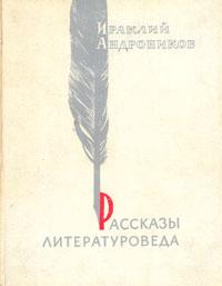 Ираклий Андроников Рассказы литературоведа ираклий андроников тагильская находка