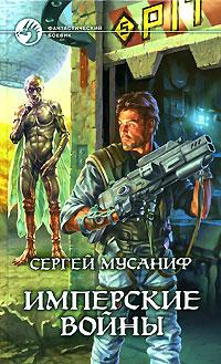 Сергей Мусаниф Имперские войны стиляжные танцы