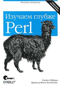 Рэндал Л. Шварц, Брайан Д. Фой и Том Феникс Perl. Изучаем глубже