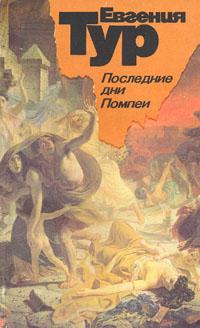 Евгения Тур Последние дни Помпеи