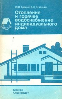 Ю. П. Соснин, Е. Н. Бухаркин Отопление и горячее водоснабжение индивидуального дома отопление частного дома youtube