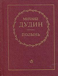Фото - Михаил Дудин Полынь. Стихи и переводы михаил дудин стихи