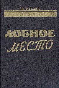 Н. Муслин Лобное место (Протокол допроса)
