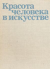 Ирина Кузнецова Красота человека в искусстве