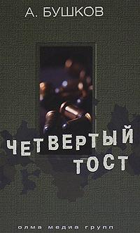 А. Бушков Четвертый тост футболка чечня