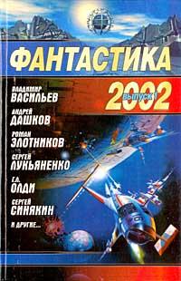 Фантастика 2002. Выпуск 1 цена