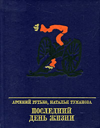 Арсений Рутько, Наталья Туманова Последний день жизни