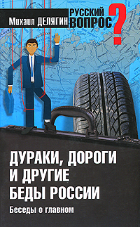 Михаил Делягин Дураки, дороги и другие беды России. Беседы о главном