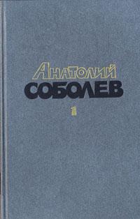 Анатолий Соболев Анатолий Соболев. Избранные произведения в двух томах. Том 1