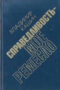 Владимир Кашин Справедливость - мое ремесло. Комплект из трех книг. Книга 3