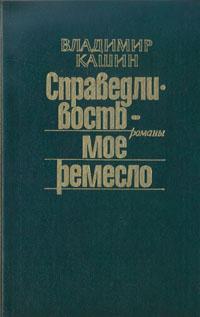 Владимир Кашин Справедливость - мое ремесло. Комплект из трех книг. Книга 2