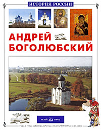 Андрей Боголюбский. Наталия Соломко, Геннадий Скоков