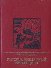 Микаел Шатирян Генерал, рожденный революцией