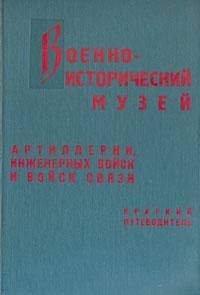 Военно-исторический музей артиллерии, инженерных войск и войск связи Настоящее переработанное...