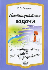 Г. Г. Левитас Нестандартные задачи по математике для детей и родителей авиабилеты москва верона
