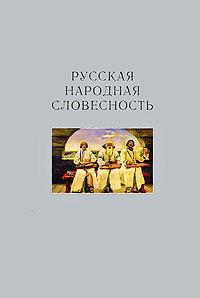 Наира Костанян Русская народная словесность