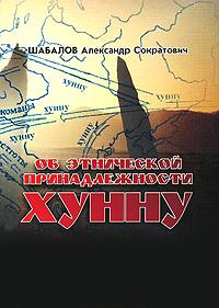 Александр Сократович Шабалов Об этнической принадлежности хунну