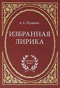 А. С. Пушкин А. С. Пушкин. Избранная лирика