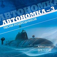 Александр Викторов Александр Викторов. Автономка - 3. Песни подводников
