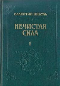 Валентин Пикуль Нечистая сила. Роман в двух книгах. Книга 1 цена