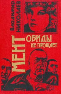 Владимир Николаев Мент обиды не прощает