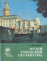 Г. Д. Нетунахина Музей городской скульптуры