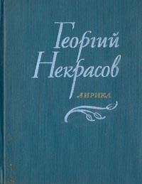 Георгий Некрасов Георгий Некрасов. Лирика