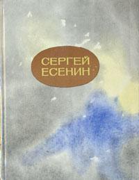 Сергей Есенин Сергей Есенин. Стихи и поэмы сергей меркулов берёзовое озеро стихи
