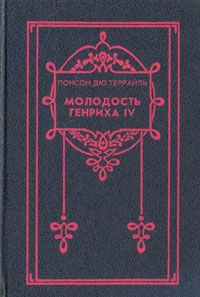 Понсон дю Террайль Молодость Генриха IV. В восьми томах. Том 3