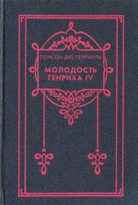 Понсон дю Террайль Молодость Генриха IV. В восьми томах. Том 6