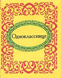 Однокласснице (миниатюрное издание)