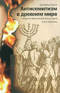 Соломон Лурье Антисемитизм в древнем мире. Попытки объяснения его в науке и его причины с я лурье геродот