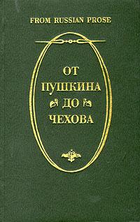 От Пушкина до Чехова. Из русской прозы XIX века
