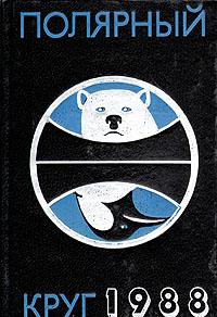 Полярный круг. Ежегодник. 1988