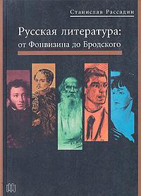 Русская литература: от Фонвизина до Бродского В книге по-новому представлена...