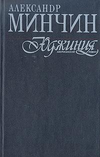Александр Минчин Юджиния. Американский роман юджиния райли любовники и прочие безумцы