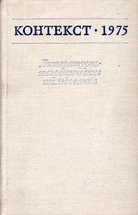 Яков Эльсберг,Петр Палиевский,А. Мясников Контекст. 1975. Литературно-теоретические исследования основы марксистско ленинской эстетики