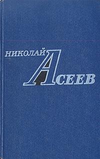 Николай Асеев Николай Асеев. Избранное николай асеев николай асеев стихотворения и поэмы в 2 томах комплект из 2 книг