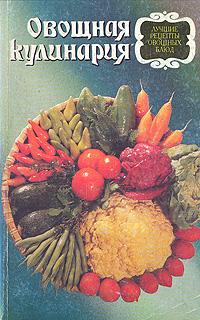 Овощная кулинария. Лучшие рецепты овощных блюд