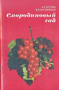 Смородиновый сад В книге приведены краткие сведения...