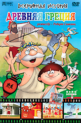 Всемирная история: Древняя Греция