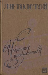 Л. Н. Толстой Л. Н. Толстой. Избранные произведения соломко н федор толстой сказка о художнике который не стал генералом