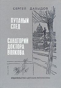 Сергей Давыдов Путаный след. Санаторий доктора Волкова сергей давыдов один из рода