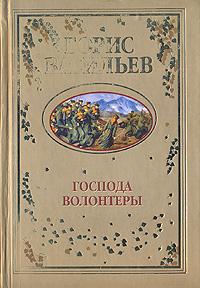 Борис Васильев Господа волонтеры