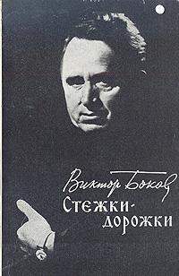 Виктор Боков Стежки-дорожки виктор боков виктор боков избранное
