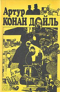 Артур Конан Дойль Этюд в багровых тонах. Собака Баскервилей. Рассказы цены