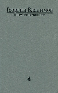 Георгий Владимов Георгий Владимов. Собрание сочинений. В 4 томах. Том 4. Литературная критика и публицистика