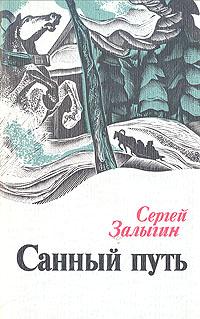 Сергей Залыгин Санный путь сергей залыгин фестиваль