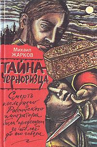 Михаил Жарков Тайна черноризца